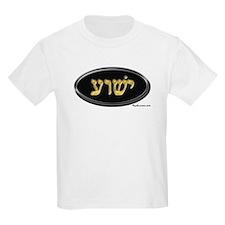 Yeshua In Hebrew Kids T-Shirt