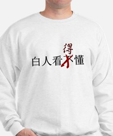 Unique Chinese people Sweatshirt
