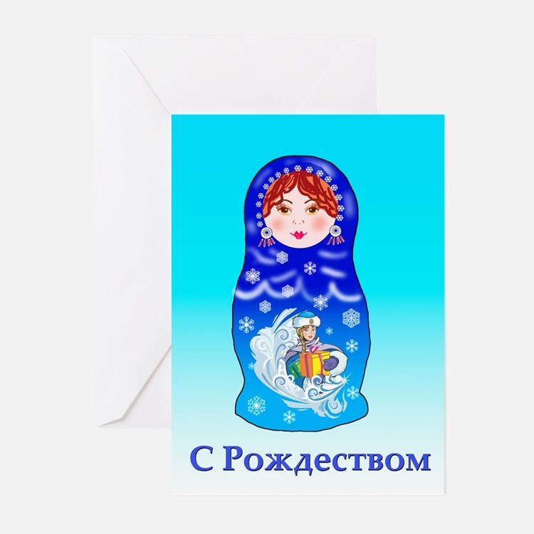 Russian Christmas Cards Greeting Cards (Pk of 10)