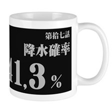 """Probability of precipitation 41.3%"" - Mug"
