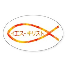 Japanese Jesus Oval Decal