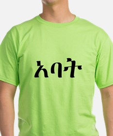 DAD -- Amharic Ash Grey T-Shirt