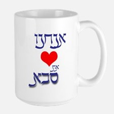 "Hebrew ""We Love Sabba"" Mug for Your Grandfather Mu"
