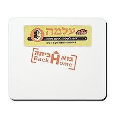 alma Mousepad