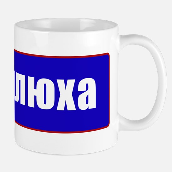 Trump - Russian Whore (Cyrillic) Mugs