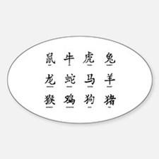Funny Chinese Sticker (Oval)