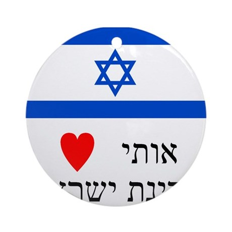 """""""I love Israel (in Hebrew)"""" Ornament (Round)"""