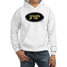 Yeshua In Hebrew Jumper Hoody