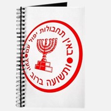 Mossad Journal