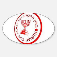 Mossad Decal