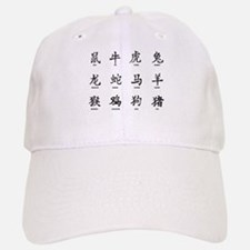 Chinese Years Sumbols Baseball Baseball Cap