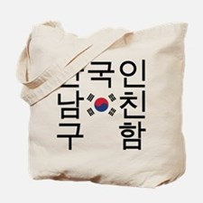 Looking for a Korean Boyfriend Tote Bag