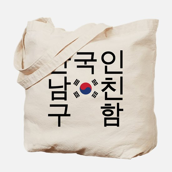Looking for a Korean Boyfriend Tote Bag