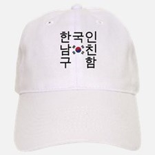 Looking for a Korean Boyfriend Baseball Baseball Cap