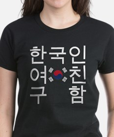 Looking for a Korean Girlfriend T-Shirt