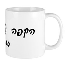 Hebrew Grandmother's Mug for your Savta