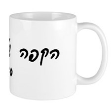 Hebrew Grandfather's Mug says it's Sabba's