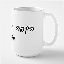 Hebrew Grandmother's Mugsays it's Savta's