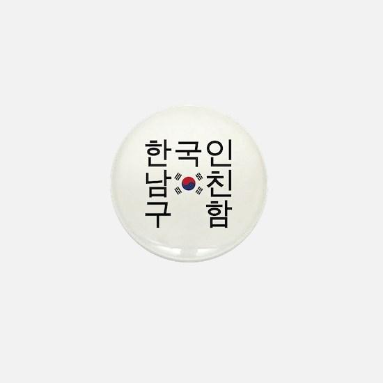 Looking for a Korean Boyfriend Mini Button