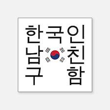 Looking for a Korean Boyfriend Sticker