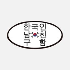Looking for a Korean Boyfriend Patch