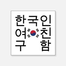 Looking for a Korean Girlfriend Sticker