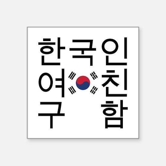 Looking for a Korean Girlfriend Sticker
