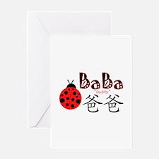 BaBa Greeting Cards