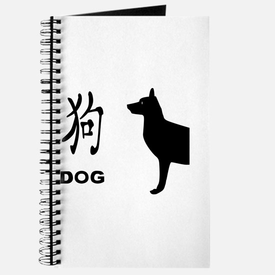 Chinese Year Of The Dog Journal