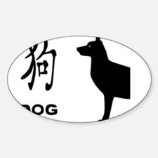 Chinese Year Of The Dog Decal