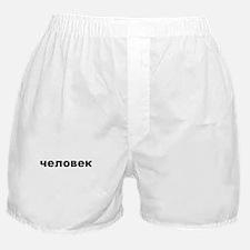 Russian Man Boxer Shorts