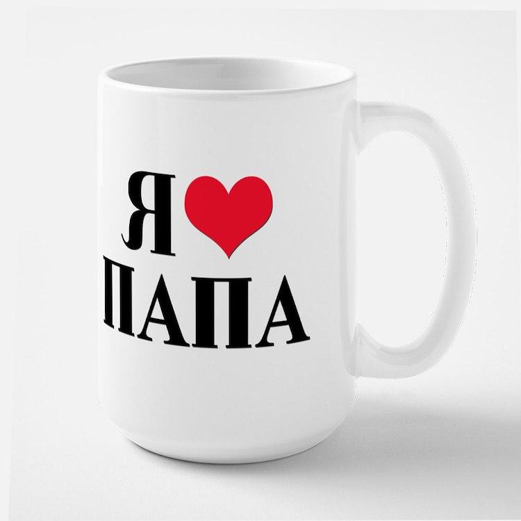I Love Papa (Russian) Mugs