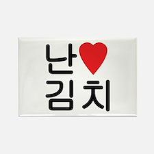 I Heart [Love] Kimchi Magnets