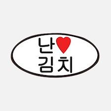 I Heart [Love] Kimchi Patch