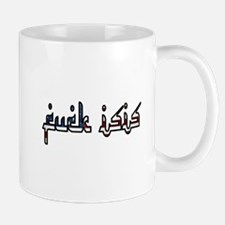 Fuck Isis Mugs
