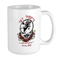 Deadhead Israel Coffee Mug
