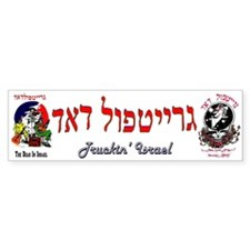 Deadhead Israel Bumper Bumper Sticker