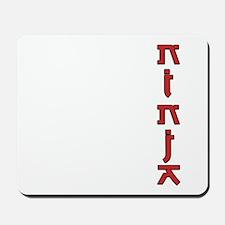 Ninja Text Design Mousepad