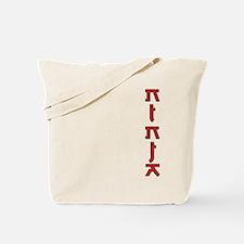 Ninja Text Design Tote Bag