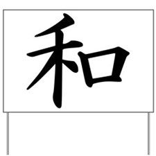 Peace Kanji Yard Sign