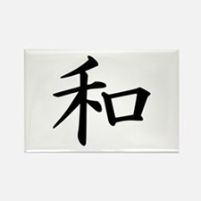 Peace Kanji Rectangle Magnet