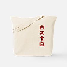 Bato Text Design Tote Bag