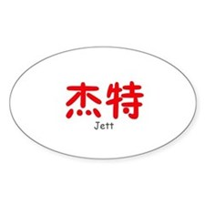 Jett (red) Oval Decal