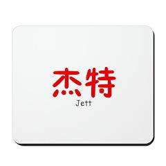 Jett (red) Mousepad