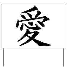 Love Kanji Yard Sign
