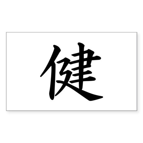 Health Kanji Rectangle Sticker