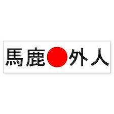 Baka Gaijin Bumper Bumper Sticker