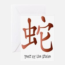 Year of the Snake Greeting Cards