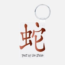 Year of the Snake Keychains