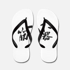 Cool Clumsy Flip Flops